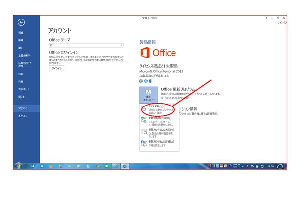 オフィス更新04.png