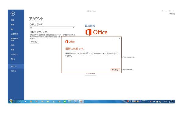 オフィス更新05.png