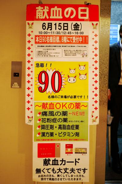 献血ポスターR01.jpg