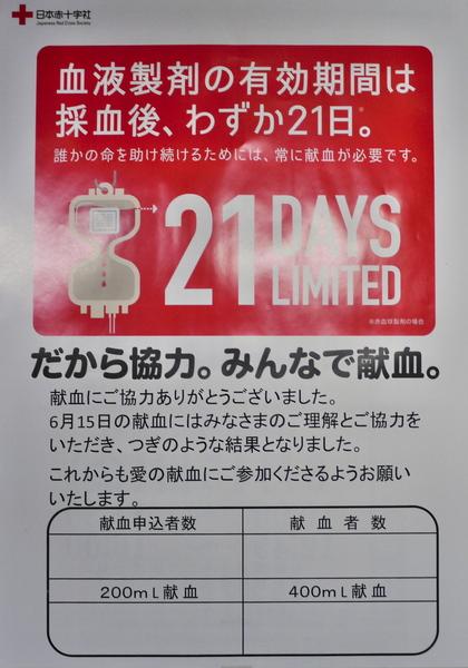 献血裏R02.jpg