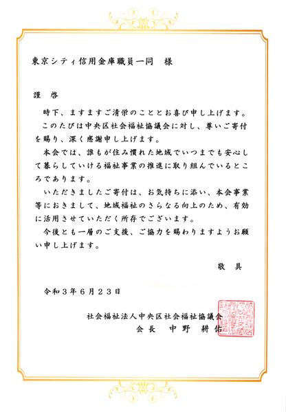 社会福祉協議会受領書R01.jpg
