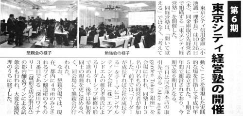 6期経営塾懇親会R.jpg