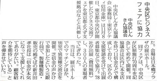 ビジネスフェア記事ニッキンR.jpg