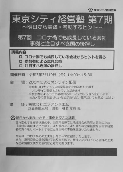 経営塾7期チラシR01.jpg
