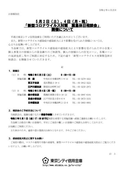 緊急休日相談会についてR01.jpg